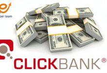 صورة موقع كليك بانك ClickBank و ربح المال من خلاله