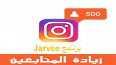 برنامج Jarvee