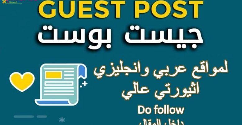 خدمة Guest Post