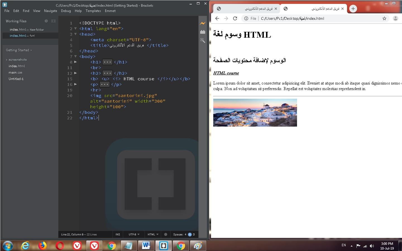 لغة HTML أوامر التنسيق