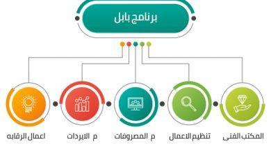 برنامج بابل لتطبيقات المحاسبة