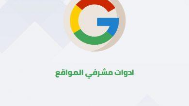 ادوات مشرفى المواقع فى جوجل