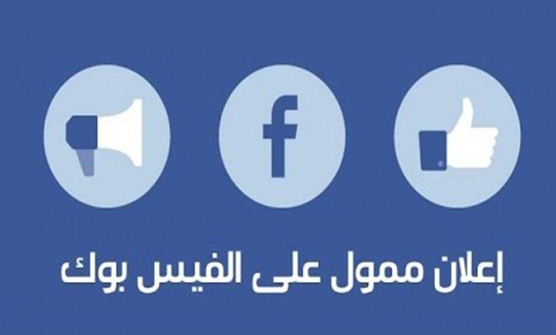 اعلان ممول على الفيس بوك