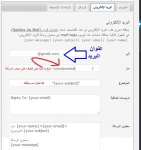 شرح اضافة contact form 7 إضافة جديد Mail