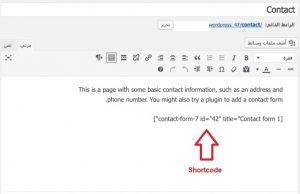 شرح اضافة contact form 7