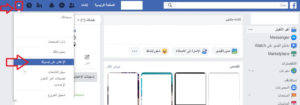 عمل اعلان ممول على الفيس بوك