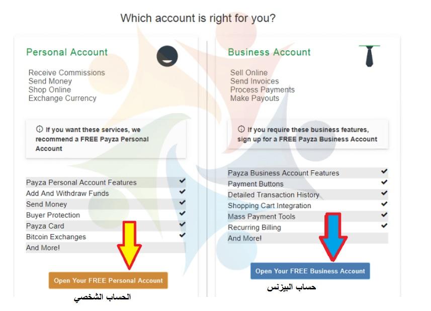 اختار ما بين حساب شخصي أو حساب بيزنس