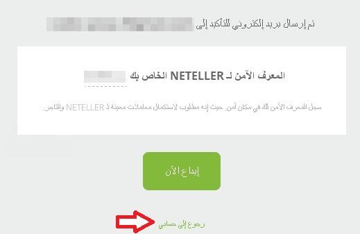 """فتح حساب في neteller"