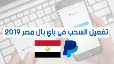 صورة كيفية سحب الاموال من PayPal مصر 2019