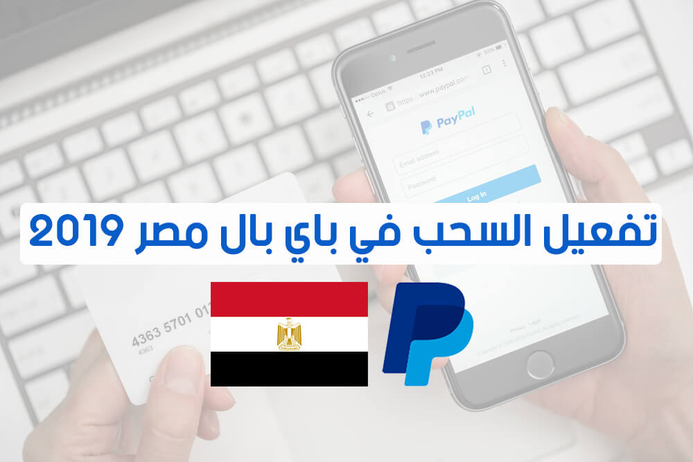 كيفية سحب الاموال من PayPal مصر 2019