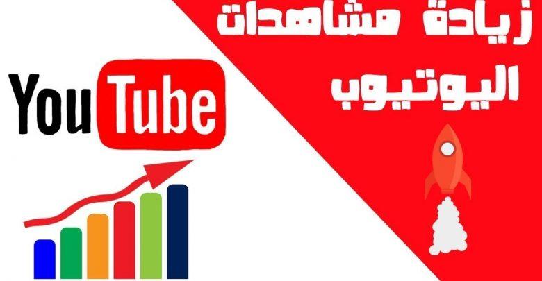 زيادة مشاهدات فيديو اليوتيوب