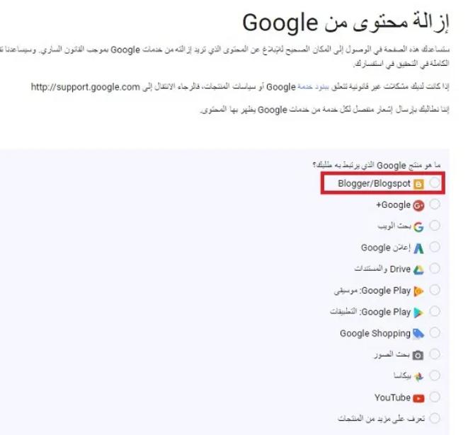 إزالة محتوى من جوجل