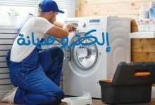 الكترو صيانة لصيانة الأجهزة المنزلية