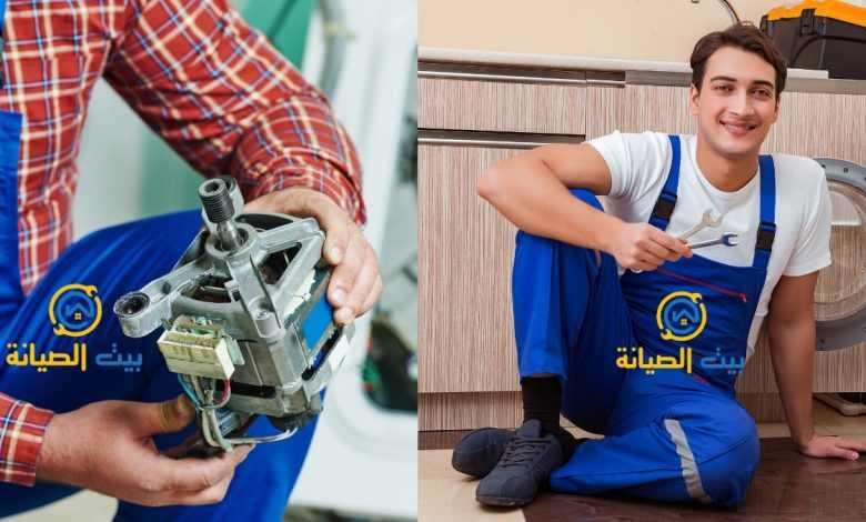 صيانة الأجهزة المنزلية