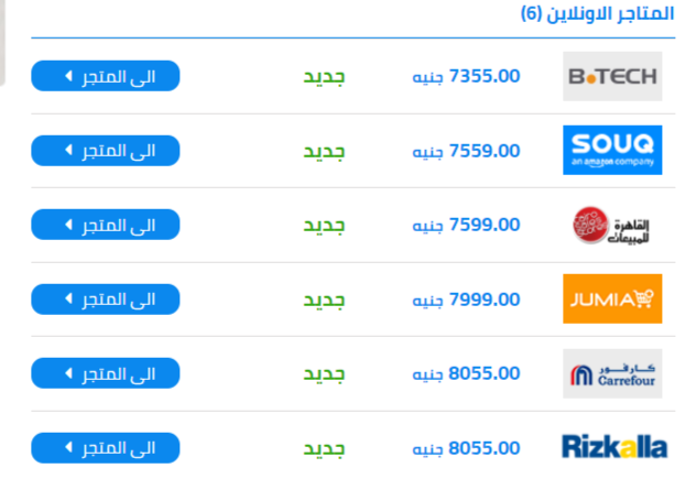 مواقع مقارنة الاسعار